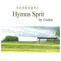 HIMNOS EN GUITARRA ( Hymns Sprit By Guitar )